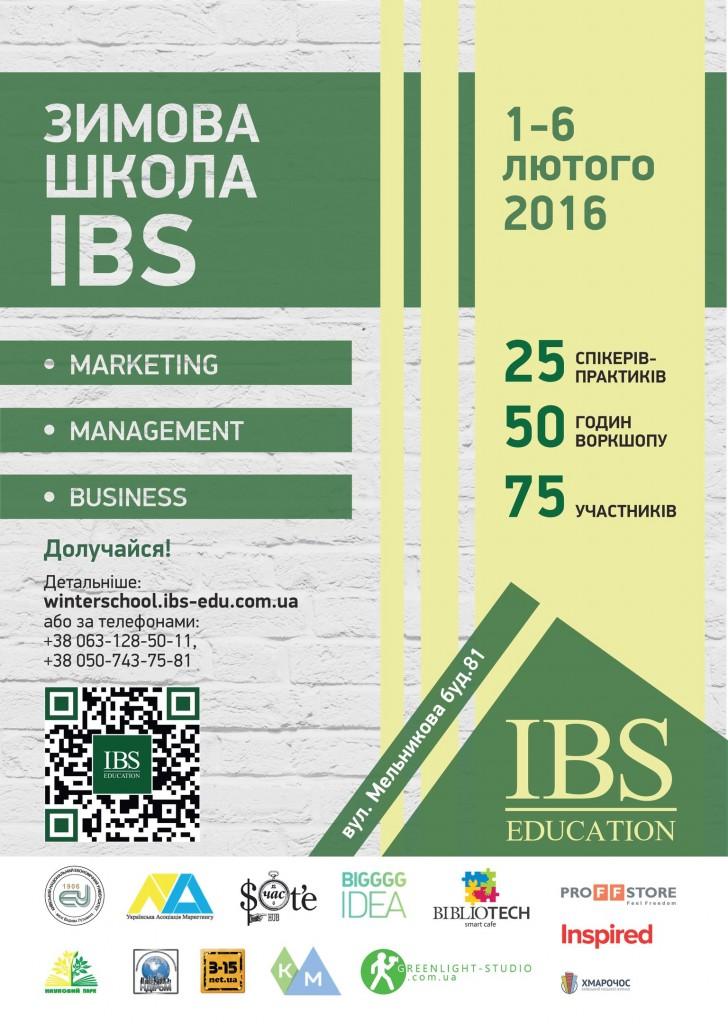 Зимова школа бізнесу в Києві: як вдосконалити свою ідею? – Inspired