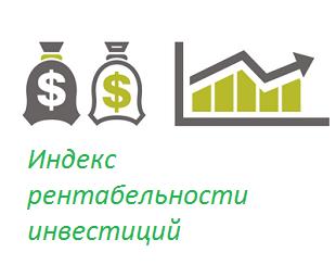 Индекс рентабельности инвестиций